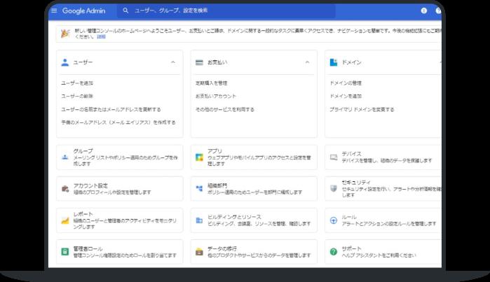 Google管理コンソール画面